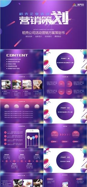 紫色流體漸變風企業活動營銷策劃方案PPT模板
