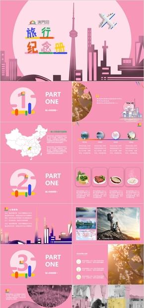 粉色扁平風創意排版旅游相冊模板