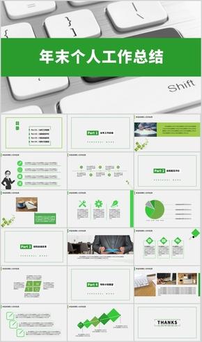 小清新绿色设计简约个人工作总结模板