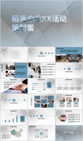 商务风蓝色简约创意企业用活动策划