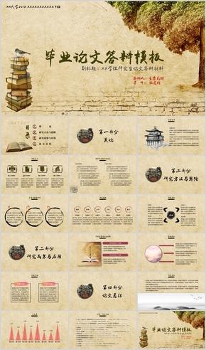 古风中国水墨大学生期中答辩含内容