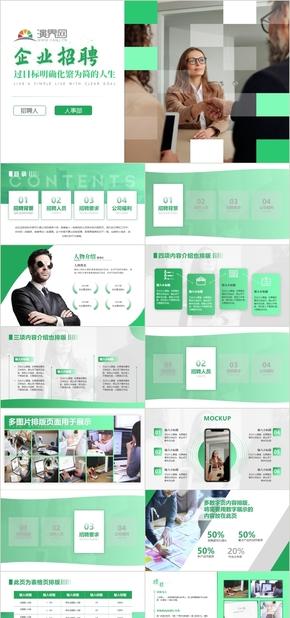 小清新绿色商务风企业招聘模板