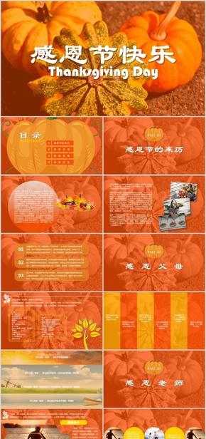 超强创意感恩节橙色南瓜感恩节PPT模板
