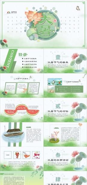 绿色创意排版二十四节气之大暑PPT模板