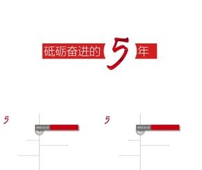 两会党政红色扁平砥砺前行的五年标头动画