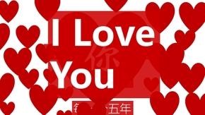 红心红色告白模板可编辑动画爱情