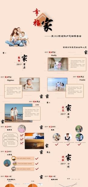 喜庆红色新年除夕家庭节目j节日聚会报告