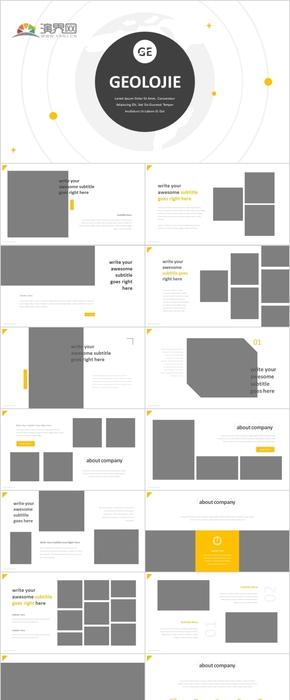 动感黄色商务大数据分析科技PPT模版