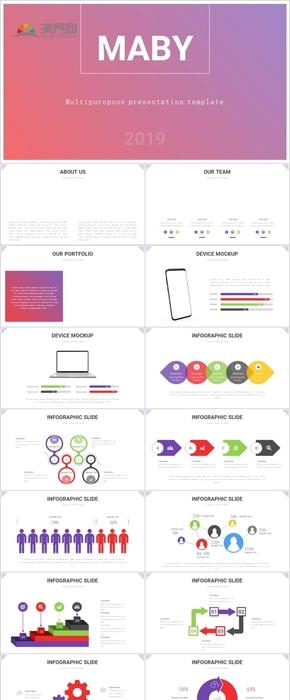 多彩渐变色商务数据逻辑流程展示ppt图表插画