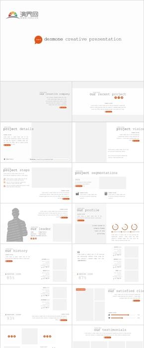 橙黑主色简约微立体数据逻辑展示商务科技PPT图表