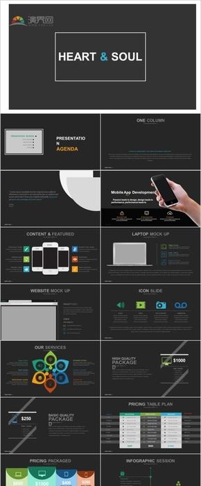 黑色背景多彩配色电子商务科技风PPT模版