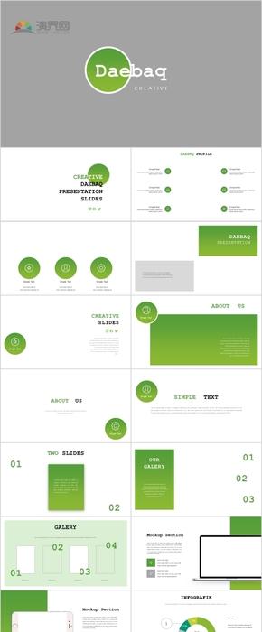 绿色微立体小清新商务科技ppt图表合集