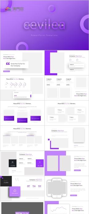 紫色动感扁平风商务科技企业个人汇报多用途PPT模版