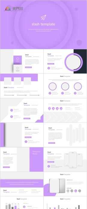 紫色扁平商务风企业个人汇报多用途数据逻辑流程展示PPT模版