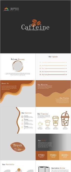 咖啡主题食品饮料企业宣传介绍PPT模版