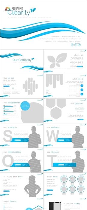 蓝色简约小清新风商务科技企业软件开发展示PPT模版