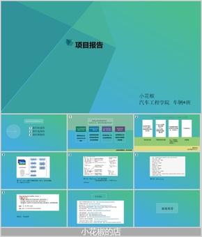 极光色调极简PPT模板(附带专属字体)