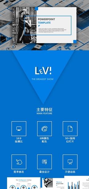 【Levi】欧美风杂志风时尚动态工作商业计划书产品发布企业介绍工作汇报毕业答辩求职简历PPT模板