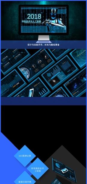 【Levi】人工智能科技技术商业计划书企业介绍产品发布IT信息科技风通用PPT模板