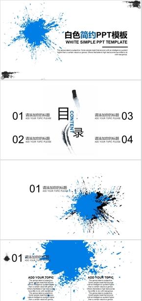 【Levi】蓝白简约墨滴商务演说教育培训品牌推广毕业答辩PPT