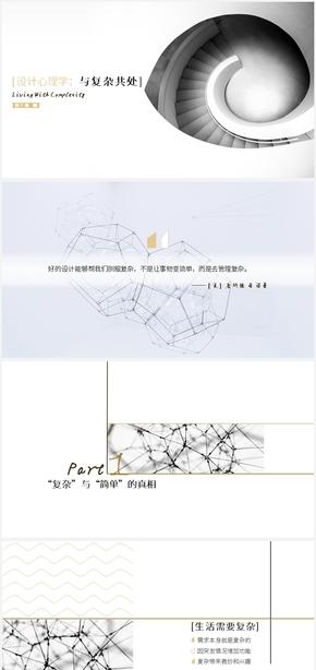 【简约文艺】读书笔记:与复杂共处