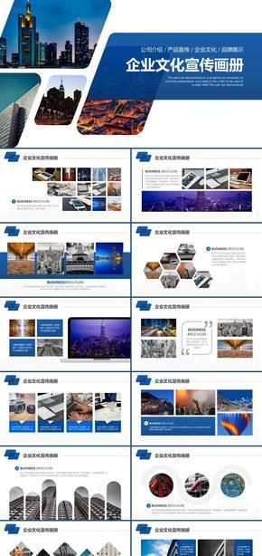 蓝色大气企业宣传画册公司简介产品发布项目推广品牌营销ppt模板