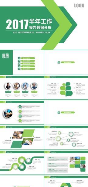 简约工作报告新年计划年终年度工作总结商务演示汇报述职报告年会ppt模板