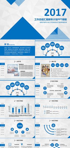 蓝色简约大气工作报告新年计划年终年度工作总结商务演示汇报述职报告年会ppt模板