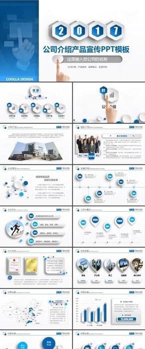 蓝色简约公司简介企业宣传产品推广营销项目合作洽谈ppt模板