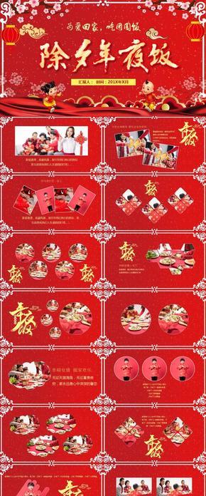 2018年狗年除夕年夜饭家庭聚会传统节日过年ppt模板