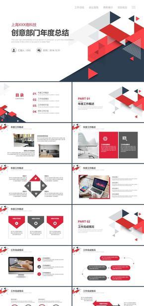 创意黑红年度季度工作报告新年计划年终年度工作总结商务演示汇报述职报告年会ppt模板