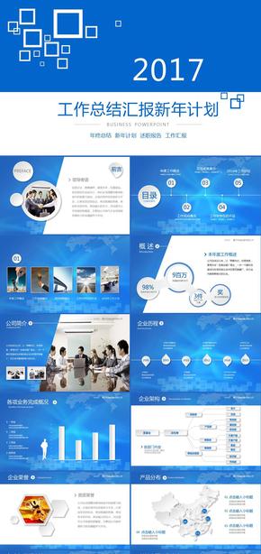 蓝色工作报告新年计划年终年度工作总结商务演示汇报述职报告年会ppt模板