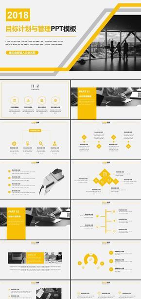 黄色商务高端大气目标计划与管理企业宣传公司简介PPT模板