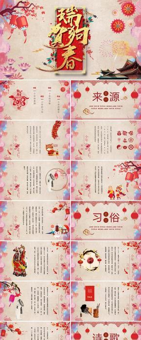 喜庆中国风传统节日小年新年快乐动态电子相册ppt模板