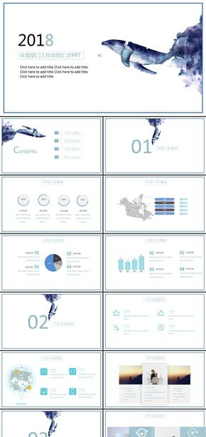 蓝色鲸鱼简约工作报告新年计划年终年度季度工作总结商务演示汇报述职报告ppt模板