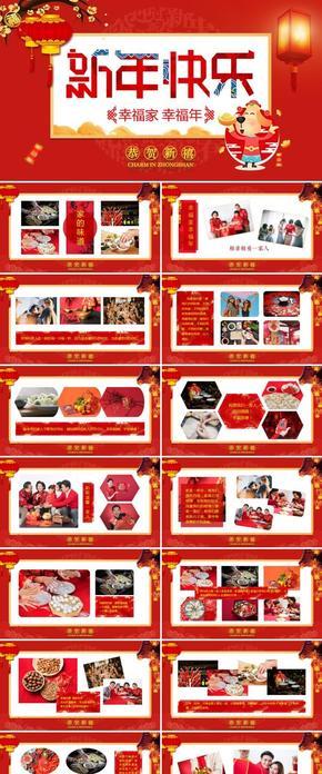 中国风传统节日新年快乐除夕小年动态电子相册ppt模板