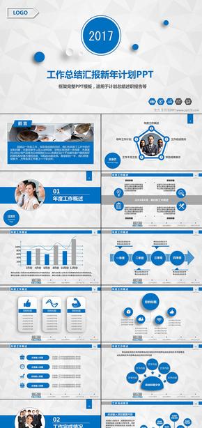 简约蓝色工作报告新年计划年终年度工作总结商务演示汇报述职报告年会ppt模板