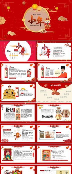 中国传统节日小年新年快乐动态电子相册ppt模板