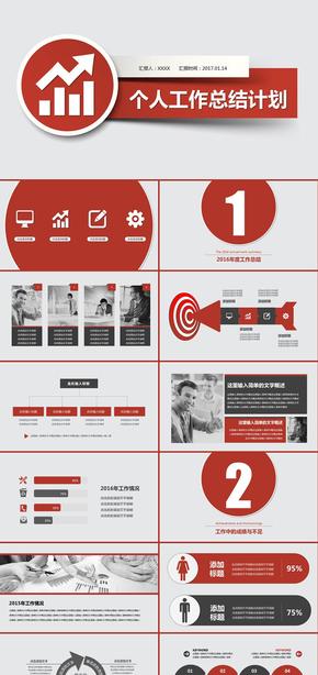 个人红色简约工作报告新年计划年终年度工作总结商务演示汇报述职报告年会ppt模板