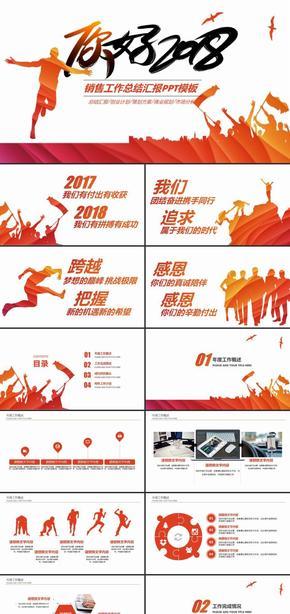 销售部门工作报告新年计划年终年度季度工作总结商务演示汇报述职报告ppt模板