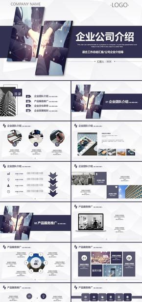 简约公司简介企业宣传产品推广营销项目合作洽谈ppt模板