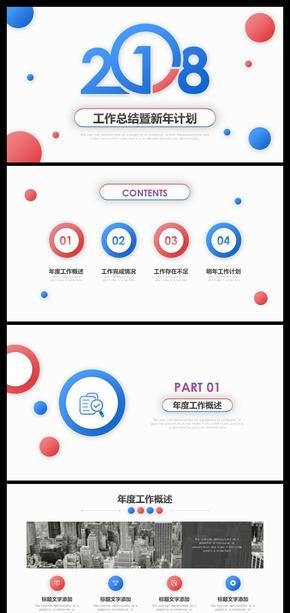 紅藍漸變2018簡約總結計劃PPT模板項目策劃簡約商務簡約藍綠