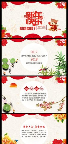 狗年2018新春祝福电子 总结 汇报 商务 报告贺卡PPT模板