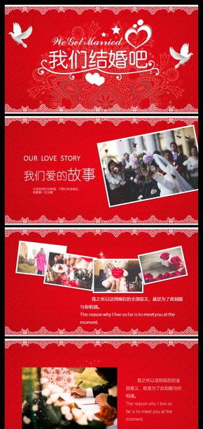 红色喜庆婚礼求婚表白订婚婚庆婚礼结婚纪念爱情婚纱恋爱电子相册