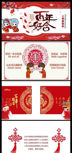 古典中式婚礼求婚表白订婚婚庆婚礼结婚纪念爱情婚纱恋爱电子相册结婚贺卡表白