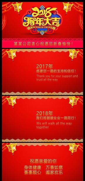 2018红色喜庆春节元旦电子贺卡PPT模板