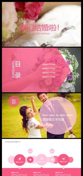 浪漫小清新爱情成长恋爱婚礼求婚表白订婚婚庆婚礼结婚纪念爱情婚纱恋爱电子相册