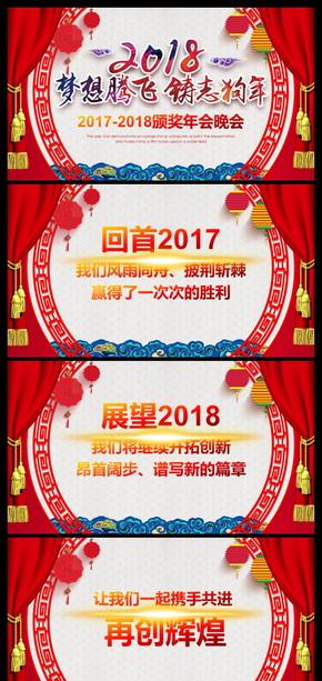 中国风赢战2018颁奖年会PPT模板