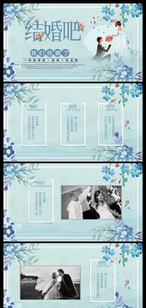 蓝色森林系浪漫婚礼画册婚礼求婚表白订婚婚庆婚礼结婚纪念爱情婚纱恋爱电子相册