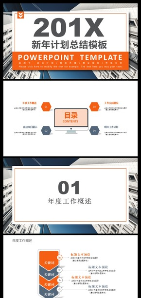 橙色大气商务工作总结ppt模板